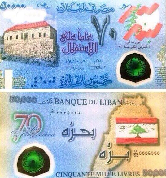 The New 50,000 Lebanese Pounds Bill: Epic Fail from Banque
