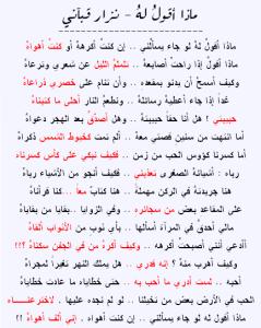 nizar qabbanii poem full