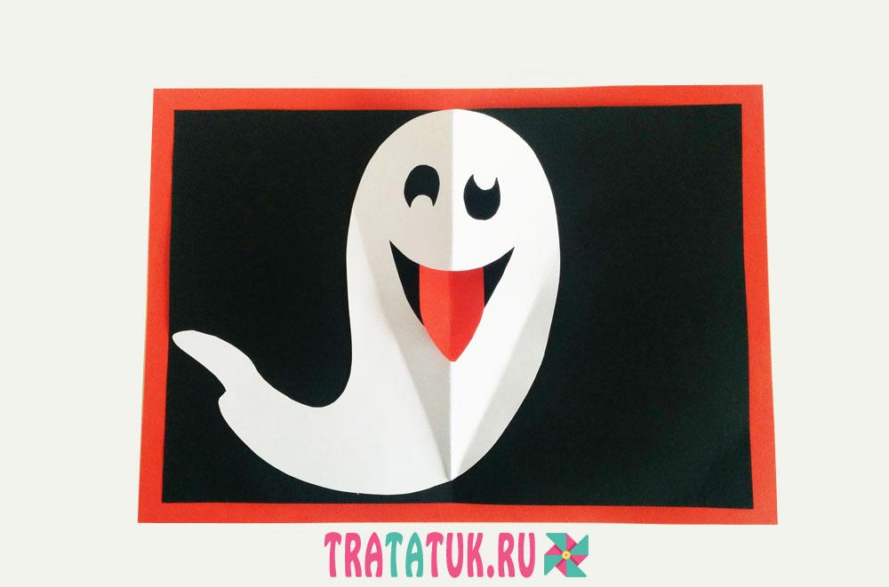 Днем рождения, открытки на хэллоуин своими руками поэтапно