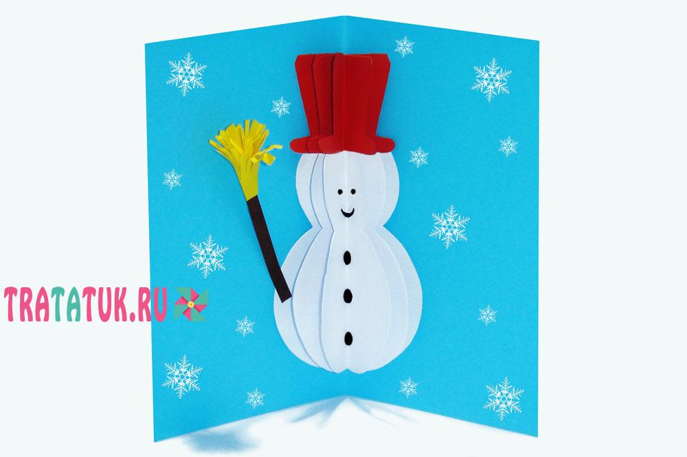 как сделать объемную открытку на новый год объемный снеговик языки