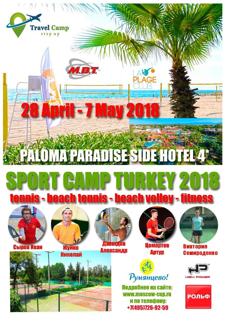 Sport Camp Turkey 2018 - Сборы в Турции