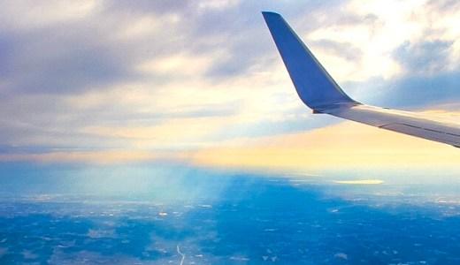 【直前でも】国内線 本当に安い格安航空券の探し方はこれ!飛行機を安く使う方法