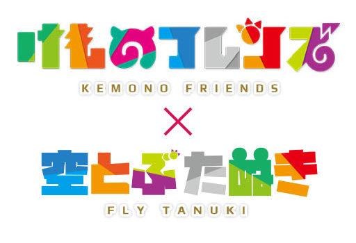 kemono_friends_flytanuki