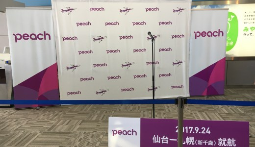 Peach仙台ー新千歳線就航初便レポート 〜セレモニー編〜