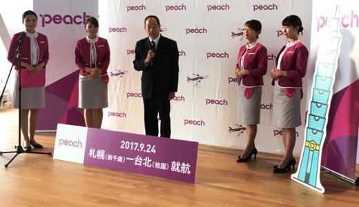 peach札幌/新千歳〜台北/桃園便就航初便レポート ~機内編~
