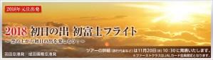 JAL2018初日の出初富士フライトの案内