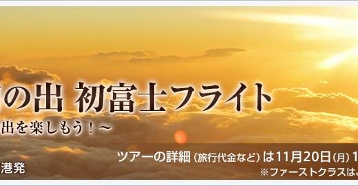 JAL 2018初日の出初富士フライト開催