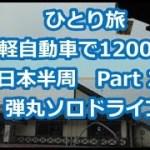 ひとり旅 軽自動車で1200㌔Part20 日本半周 2泊3日弾丸ソロドライブ