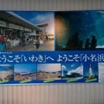 2018いわき旅行 #東北魂 #がんばろう東北 #福島