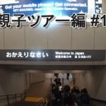 2018 イグアス・マチュピチュ・ウユニ ツアー旅行記 #15(終)