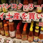 タイ旅2018その17 バンコクのスーパーでタイ土産を買います(セントラルワールド7階)【無職旅】【旅行記】