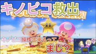 【ろーくん】キノコの一人旅Part7【進め!キノピオ隊長】