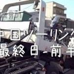 中国地方バイクツーリング Part7/8(最終日前半)姫路市→豊岡市