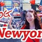 【VLOG】ニューヨーク女子旅2018!ミュージカルとお買い物旅行♡【海外】