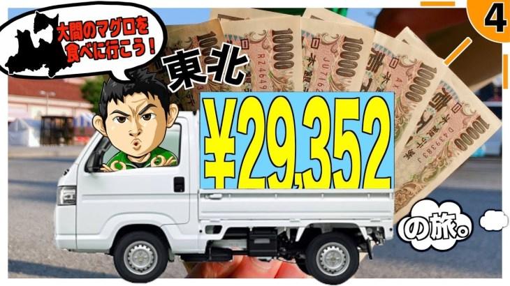 【軽トラ東北旅】5万円で車中泊しながら大間のマグロを食べに行こう!④