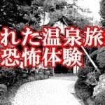 寂れた温泉旅館での体験【東北旅行での心霊恐怖体験】