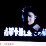 田川寿美さんの😆🎤🎶  女ひとり旅    歌わせていただきました🙈💭💗