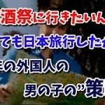 """「日本酒まつりに行きたいんだ!」どうしても日本旅行したかった、未成年の外国人の男の子の""""策略"""""""