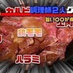 【グルメ旅 和歌山】帰ってきてから焼肉食ってないことに気付く!!