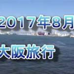 2017年8月 大阪旅行記 August 2017 Travel to Osaka