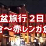 お盆に横浜中華街・鎌倉旅行 2018.8.12~神奈川旅行記②