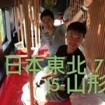 [日本7天]日本東北鐵路JRの旅 終 (山形) Yamagata Japan