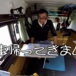軽トラハウス【Enjoy号で行く北海道の山旅】概要