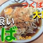 気まぐれグルメ旅 – No.233(「大宮駅」立喰そばシリーズ No.08「つくば本店」