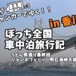 【軽キャンピングカー】フェリーで明石海峡大橋を潜る 車中泊旅行記12
