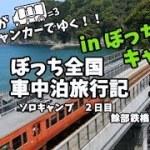 【軽キャンピングカー】餘部鉄橋に登る! 車中泊旅行記16