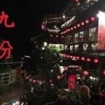 チキンの旅日誌 台湾グルメ旅行③ 九份編