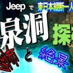 【vol.8】恐怖…日本三大鍾乳洞「龍泉洞」を一人で歩いてみた前編 【Jeepで東日本縦断一人旅2018】A Trip to Tohoku