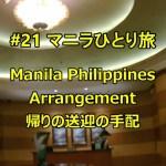 マニラひとり旅#21 Arrangement 帰りの送迎の手配: Manila Philippines