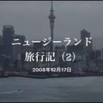 ニュージーランド旅行記(2)2008年12月17日