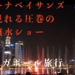 【旅行】マリーナベイサンズで噴水ショー!! シンガポール一人旅その6 (#234)