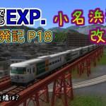 【A列車で行こうEXP】ゆっくり実況 白川鉄道開発記 part18