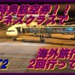 ANA特典航空券!!ビジネスクラスで海外旅行に2回行ってみた PART2