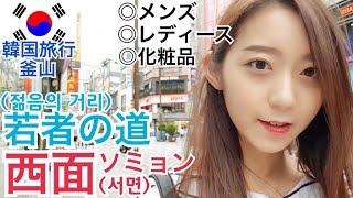 【韓国旅行】釜山の若者の街、西面(ソミョン)で買い物!メンズもレディースも!【服】