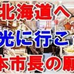熊本市長が北海道旅行をすすめる理由「涙が出る」「素敵な提案」【海外の反応】