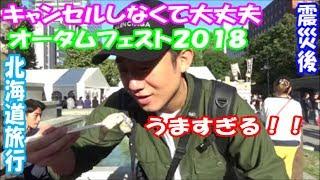 【北海道】札幌旅行食べまくりツアー【オータムフェスト2018】パート1