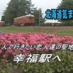 北海道気まま旅  二人で行きたい恋人達の聖地 幸福駅