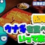 【グルメ旅 松阪】今回はうな重を食べにいったよ!!
