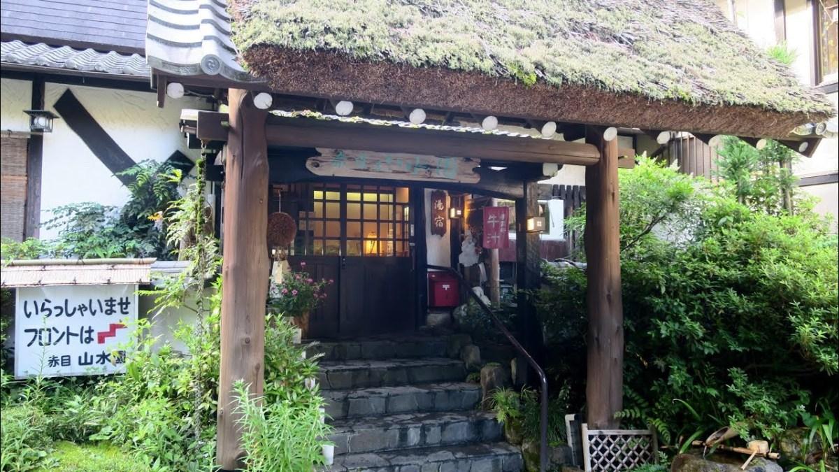 yajiさんの温泉ひとり旅 三重 赤目温泉 山水園 【Akame Spa. Sansuien】