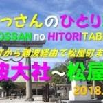 難波大社~松屋町(2018.10.13)おっさんのひとり旅