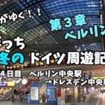 【ドイツ旅行】ベルリン中央駅で乗り換えてみた ドイツ周遊記23