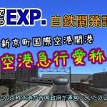 【A列車で行こうEXP】ゆっくり実況 白川鉄道開発記 part20