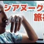 シアヌークビル旅行記 前編