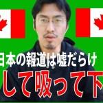 【朗報】日本人はカナダで大麻吸っても捕まらないよ! #マリファナ #留学 #海外旅行