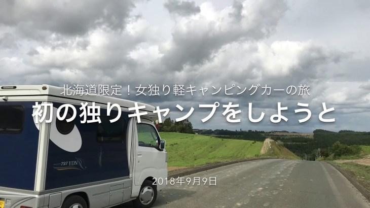 北海道限定!女独り軽キャンピングカーの旅  北海道大好きな私が北海道の素晴らしさを皆さんにお届けします! 私と一緒に旅しましょう!