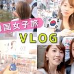 友達と韓国旅行vlog♡コスメ&洋服ショッピング